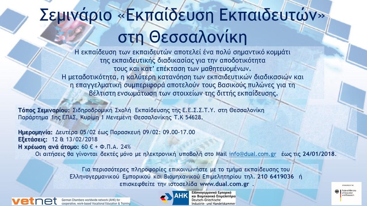 Σεμινάριο για την «Εκπαίδευση Εκπαιδευτών»  στη Θεσσαλονίκη