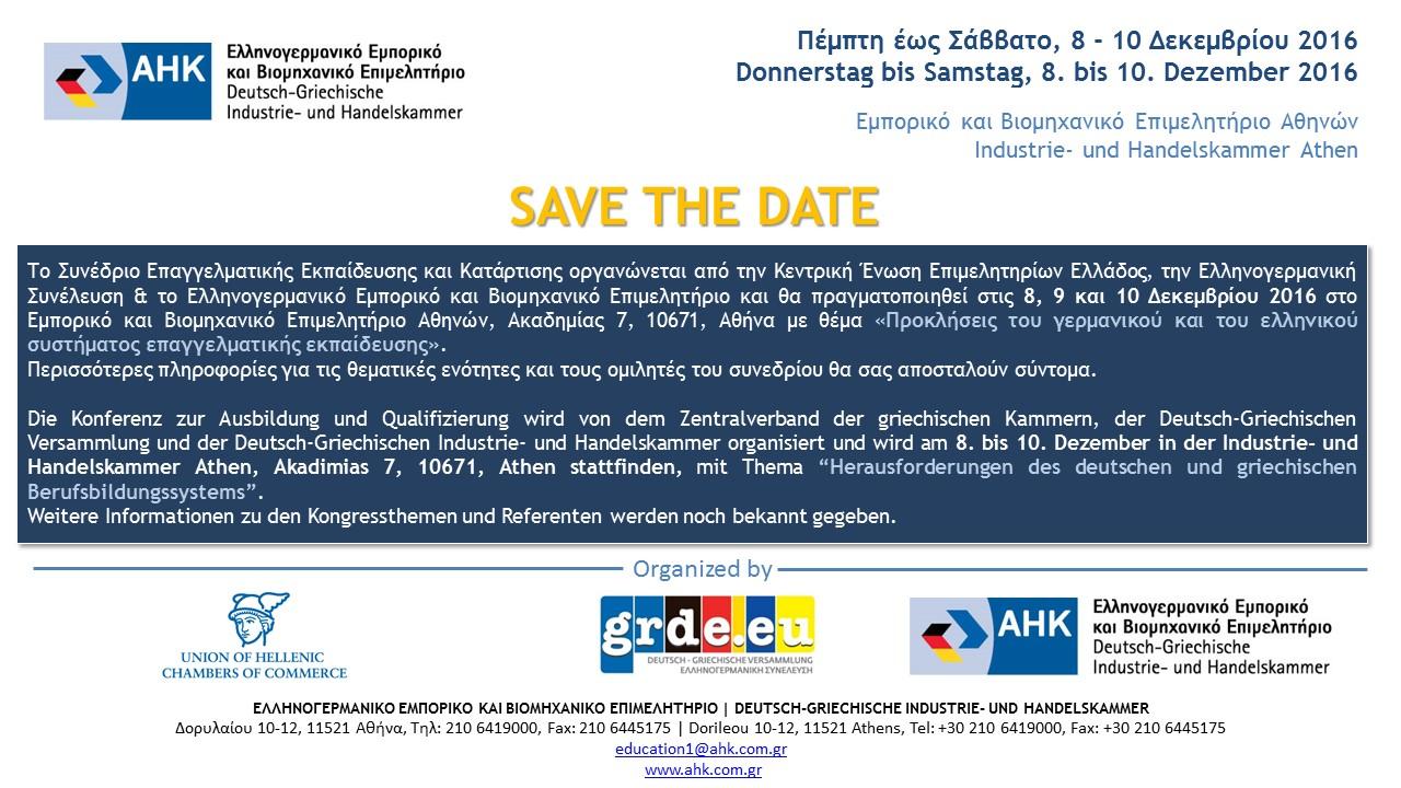 Συνέδριο Επαγγελματικής Εκπαίδευσης και Κατάρτισης 8-10 Δεκεμβρίου 2016