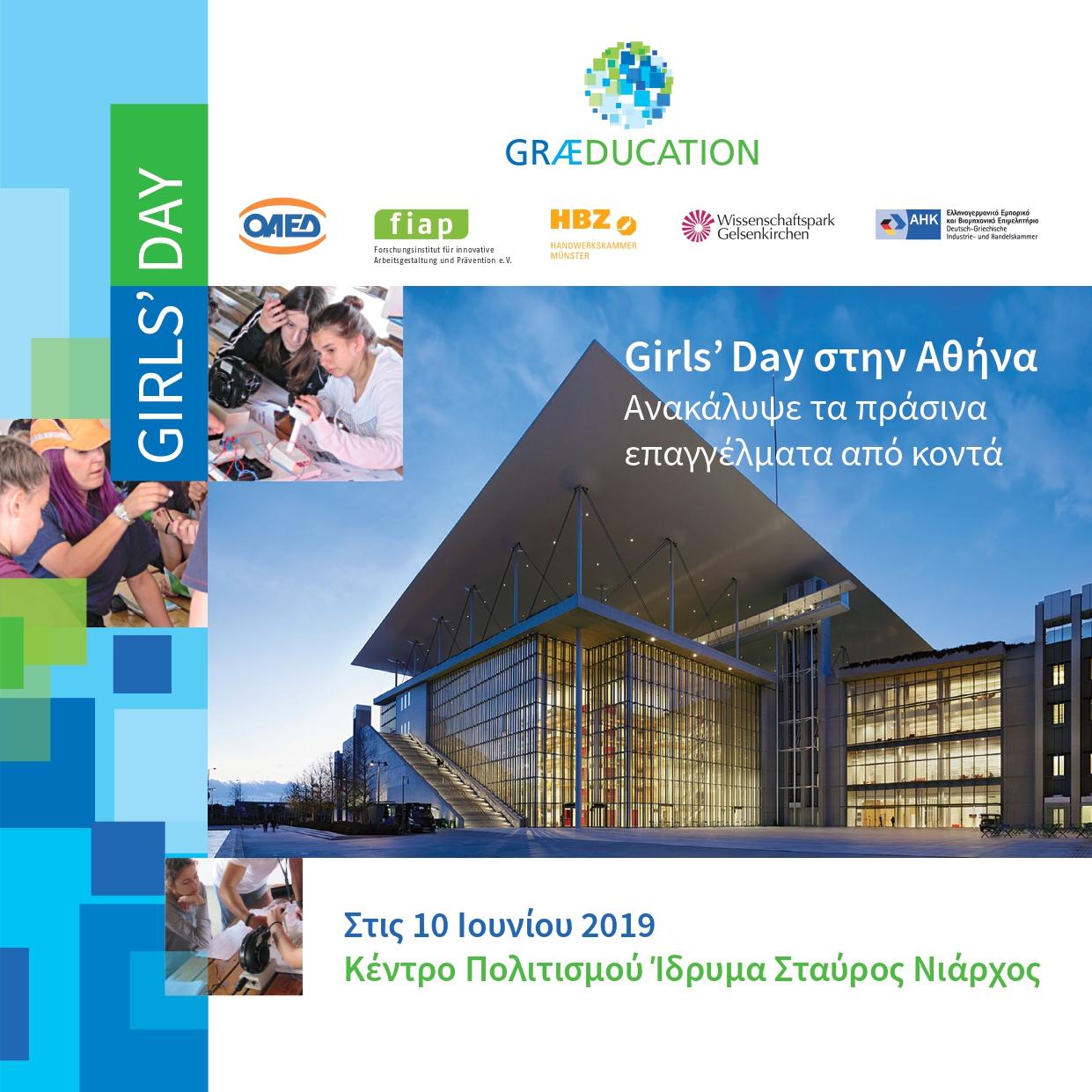 «GIRLS'DAY: Ανακάλυψε τα πράσινα επαγγέλματα από κοντά» 10 Ιουνίου 2019 – Κέντρο Πολιτισμού  Ίδρυμα  Σταύρος Νιάρχος (ΚΠΙΣΝ)