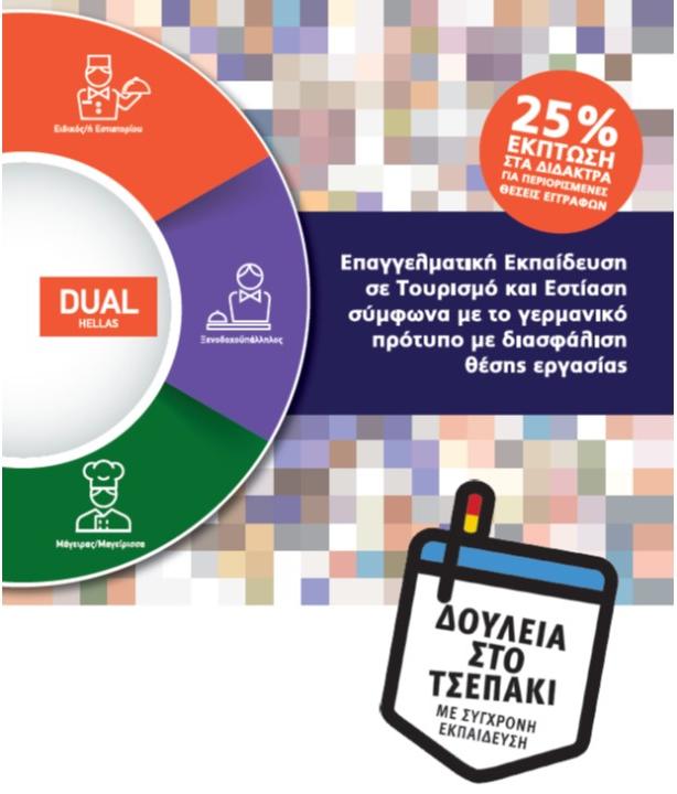 DUAL Hellas: Άρχισαν οι εγγραφές για το έτος 2019-2020