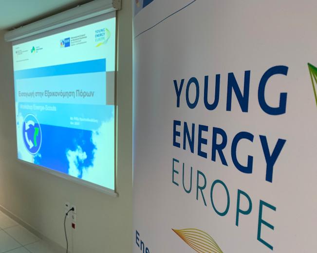 Στη Θεσσαλονίκη το νέο workshop «Energy Scouts» για την εξοικονόμηση ενέργειας σε επιχειρήσεις