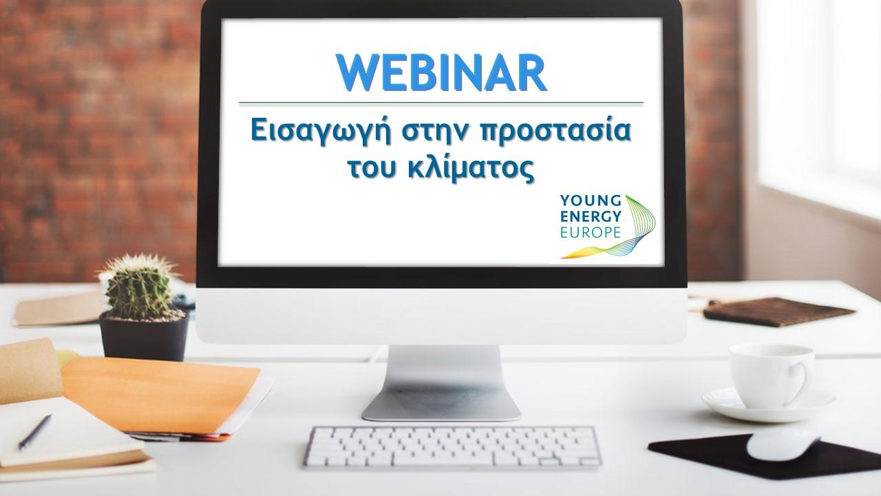 Webinar από το Ελληνογερμανικό Επιμελητήριο για την προστασία του κλίματος