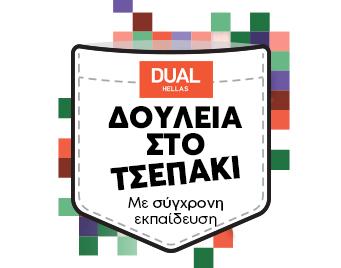 Εργασία σε ξενοδοχειακές επιχειρήσεις για όλους τους εκπαιδευόμενους του Dual Hellas