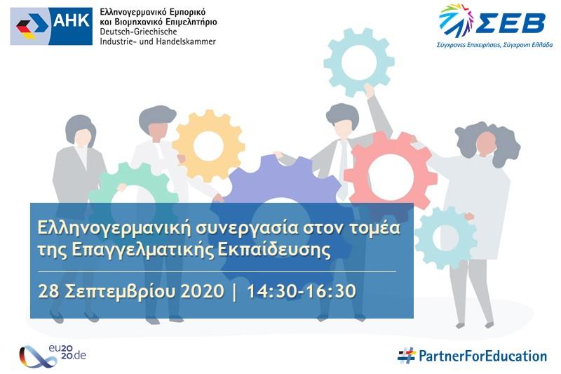 Ψηφιακή εκδήλωση για την Ελληνογερμανική συνεργασία στον τομέα της Επαγγελματικής Εκπαίδευσης στις 28 Σεπτεμβρίου