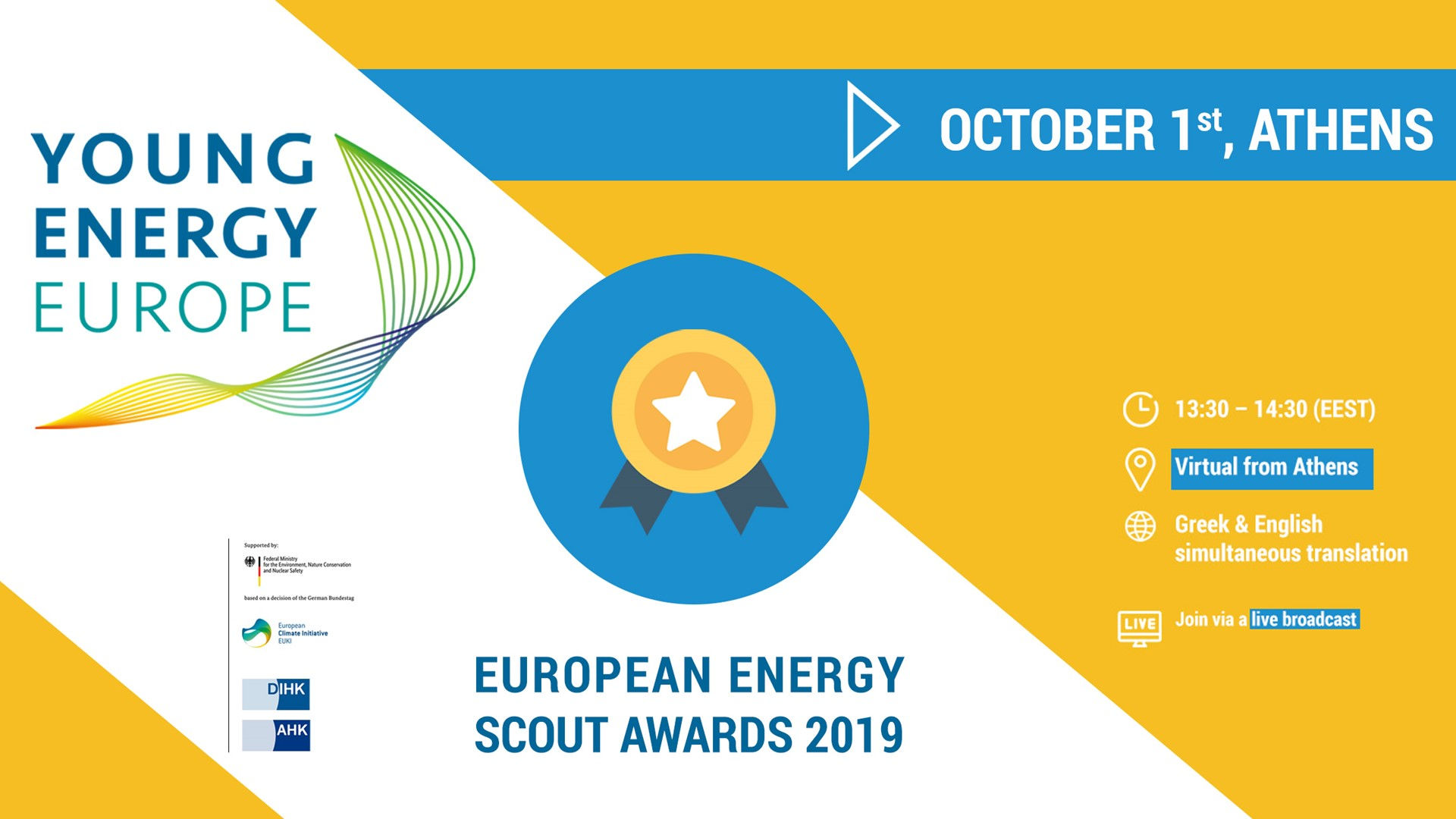 """Αύριο η τελετή απονομής των ευρωπαϊκών βραβείων """"Energy Scouts"""" 2019 στο πλαίσιο του έργου Young Energy Europe"""