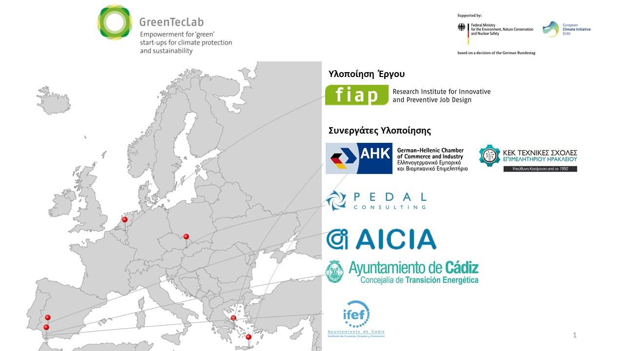 Δελτίο Τύπου:     Εργαστήρια πράσινης επιχειρηματικότητας, στο πλαίσιο του έργου GreenTecLab «Ενδυνάμωση νεοσύστατων επιχειρήσεων για την προστασία του κλίματος»