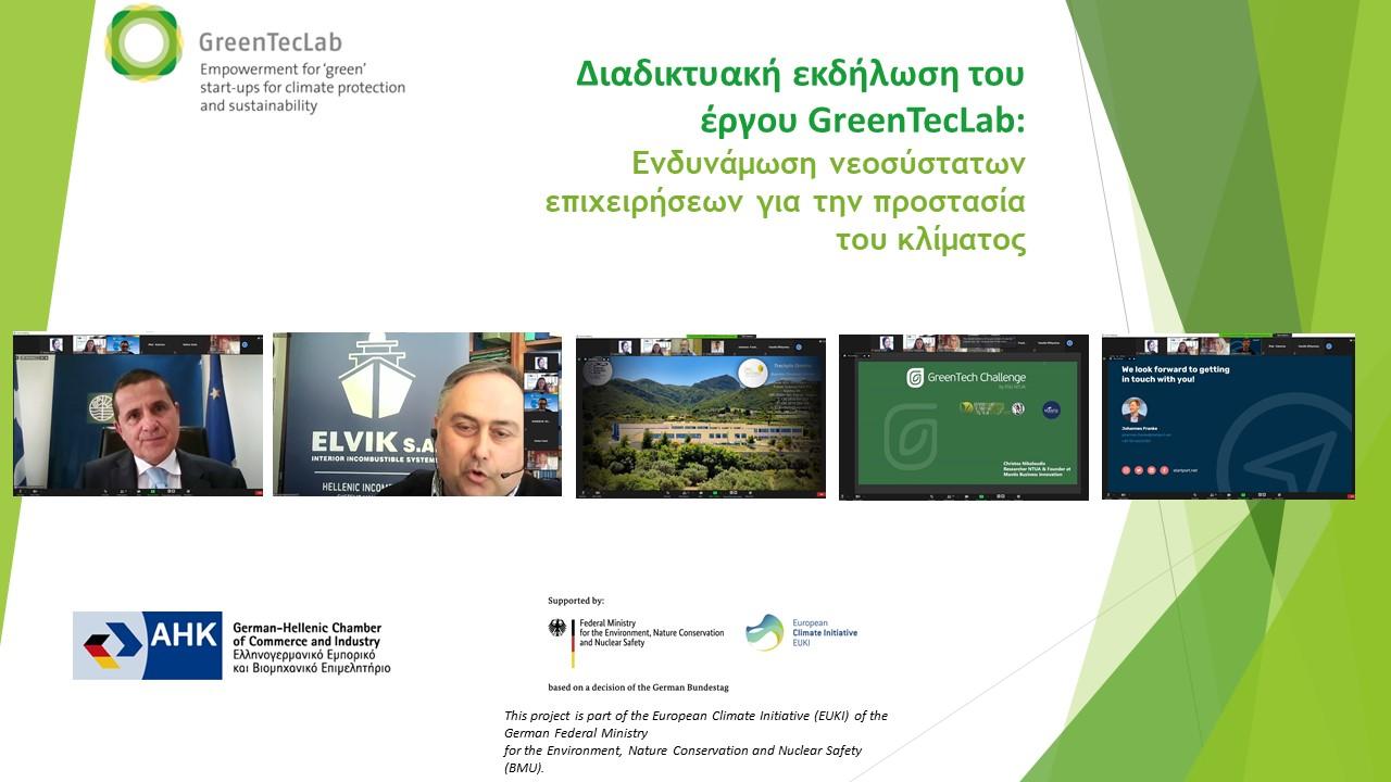 Δελτίο Τύπου:  GreenTecLab «Ενδυνάμωση νεοσύστατων επιχειρήσεων για την προστασία του κλίματος»: το νέο έργο καινοτομίας και νεανικής επιχειρηματικότητας του Ελληνογερμανικού Επιμελητηρίου