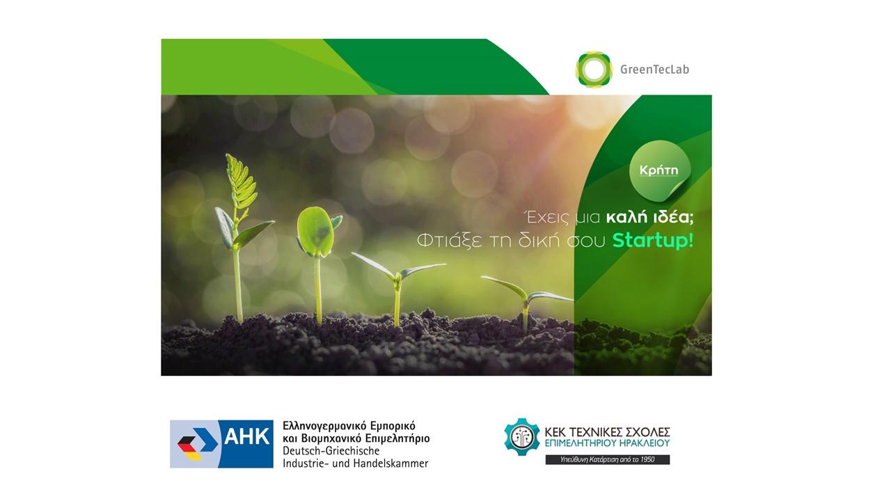 Άρχισαν οι εγγραφές για τα Διαδικτυακά Εργαστήρια Πράσινης Επιχειρηματικότητας, στο πλαίσιο του έργου GreenTecLab «Ενδυνάμωση νεοσύστατων επιχειρήσεων για την προστασία του κλίματος», στην Κρήτη